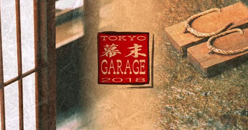 東京幕末GARAGE、始動です!
