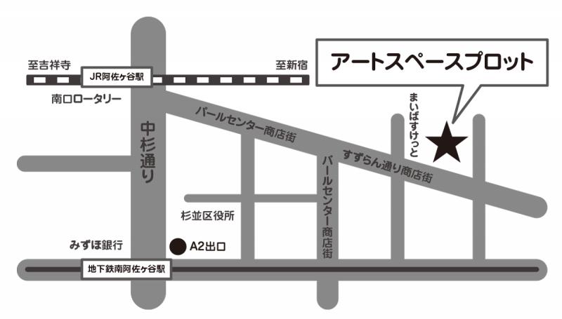 【ご案内】JR阿佐ヶ谷・丸の内線南阿佐ヶ谷駅から劇場まで