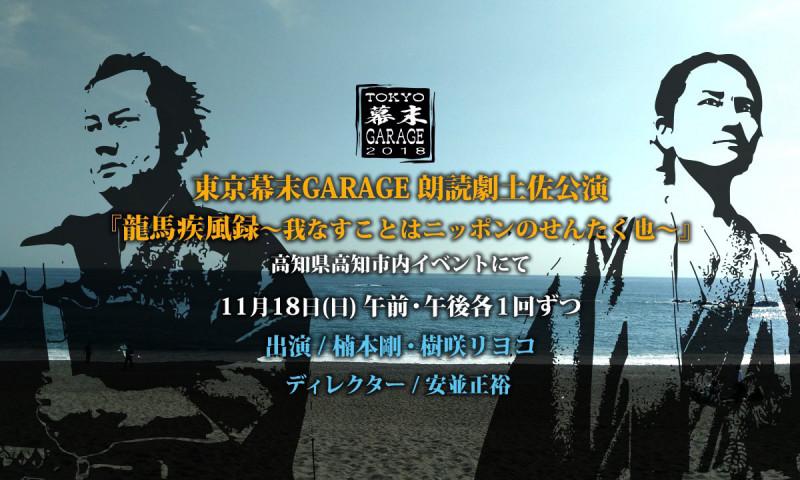 東京幕末GARAGE土佐公演致します!