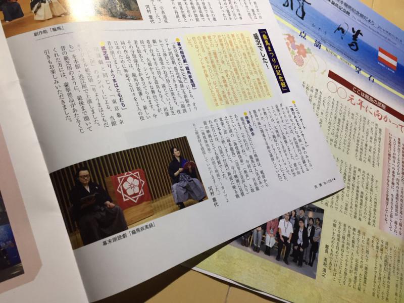 高知県立坂本龍馬記念館季刊誌『飛騰』に掲載していただきました!