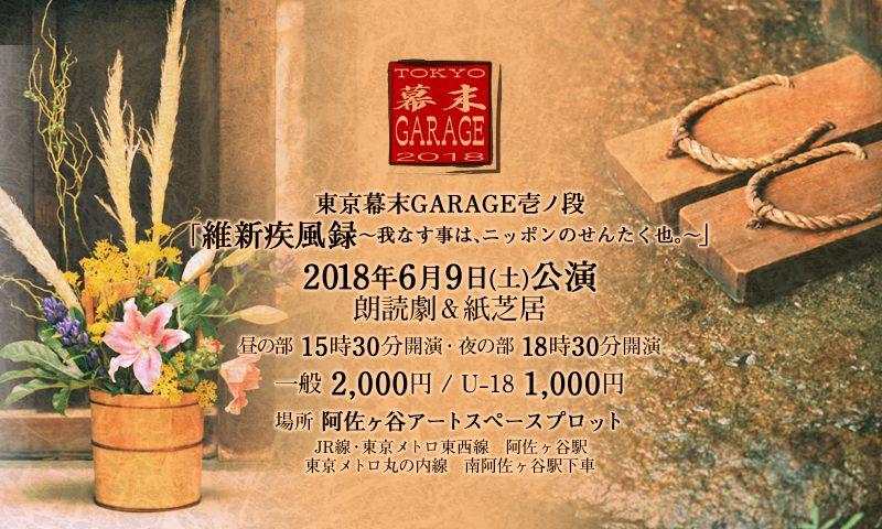 東京幕末GARAGE壱ノ段、チケット発売日決定!