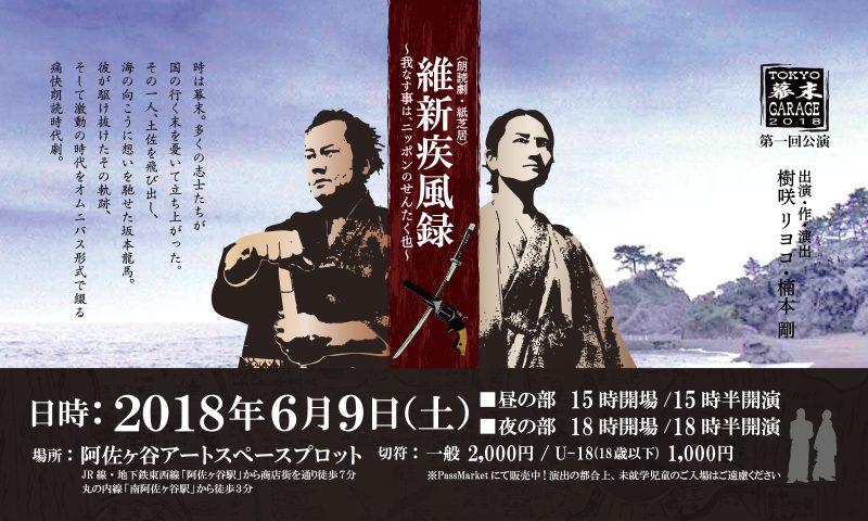 東京幕末GARAGE第一回公演、いよいよ明日となりました!