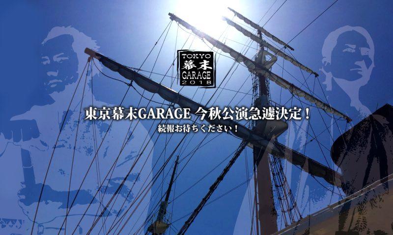東京幕末GARAGE公演、動きます!