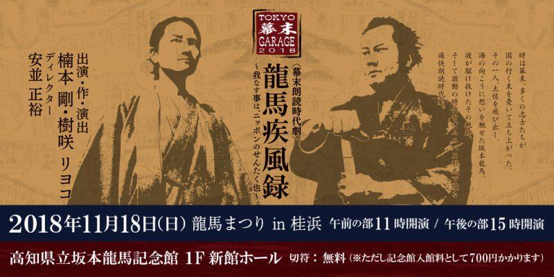いよいよ11月18日『龍馬疾風録』開演です!