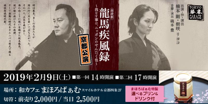 2019年2月9日「東京幕末GARAGE」京都公演緊急決定!