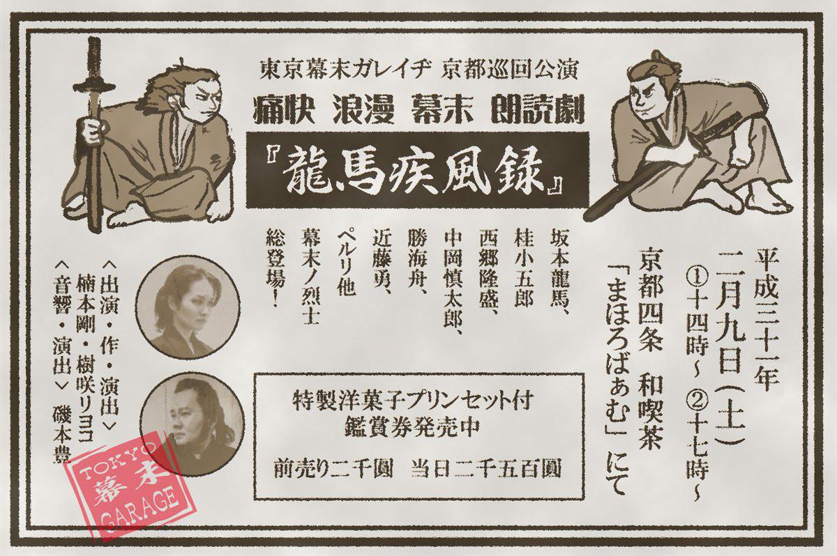 東京幕末GARAGE『龍馬疾風録』京都公演本日開幕!