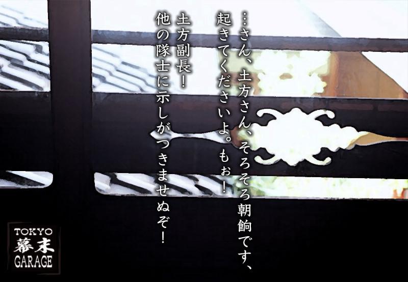 『蒼き志、空の彼方へ~新選組物語~』公演まであと10日となりました!