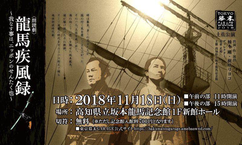 2018年11月18日高知県立坂本龍馬記念館にて公演決定!