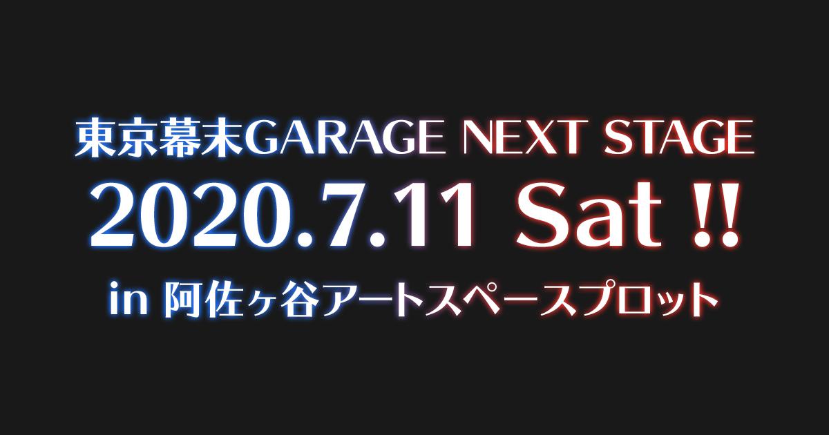東京幕末GARAGE3年目突入!&客演をご紹介します!