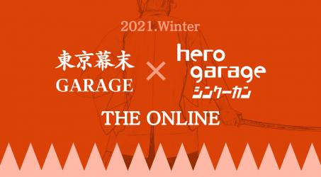 2021年2月 東京幕末GARAGE×株式会社herogarageによるオンライン朗読劇公演決定!