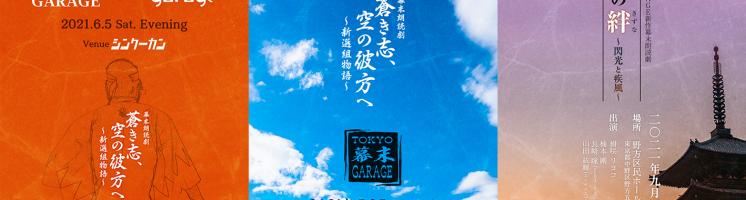 東京幕末GARAGEより、3つのお知らせです!
