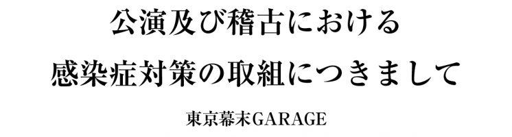 東京幕末GARAGEの公演及び稽古における感染症対策について