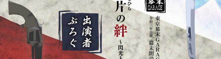 『一片の絆』出演者ブログ・土方歳三役&主宰・演出・制作担当 樹咲リヨコより