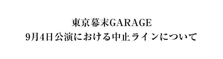 東京幕末GARAGE 9月4日公演における中止ラインについて