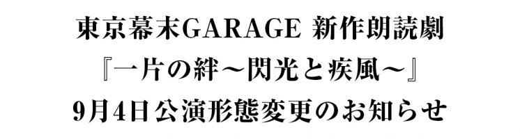 【重要なお知らせ】9月4日公演の公演形態を変更いたします