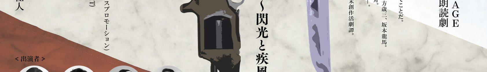9月4日(土)新作朗読劇有観客中止と配信のお知らせ